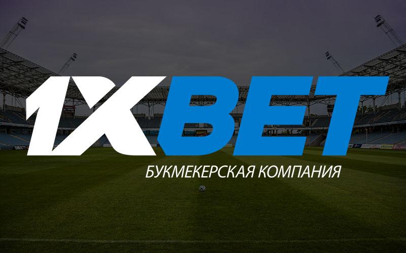 Как зарегистрироваться на 1xBet в Молдове