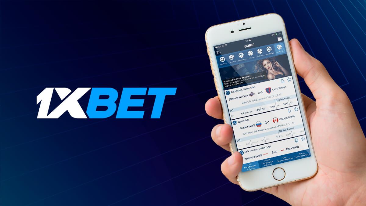 1xBet вход через телефон и приложение